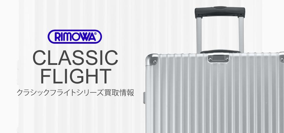 RIMOWA(リモワ) トパーズシリーズ買取情報