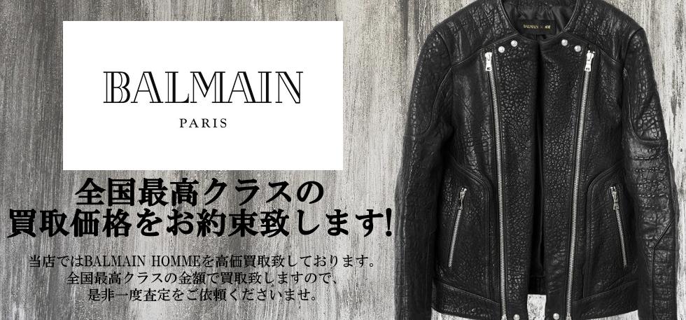 BALMAIN HOMME/バルマン オムの買取は当店へお任せくださいませ!