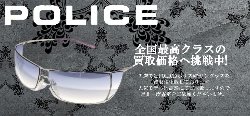 POLICE買取バナー