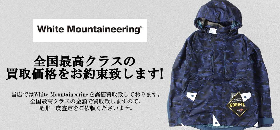 White Mountaineering /ホワイトマウンテニアリングの買取は当店へお任せください!