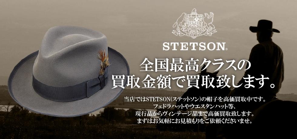 STETSON(ステットソン)の帽子を全国最高クラスの買取金額で買取致します。