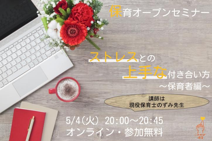 【5/4(火) 20:00〜】ストレスとの上手な付き合い方 〜保育者編〜