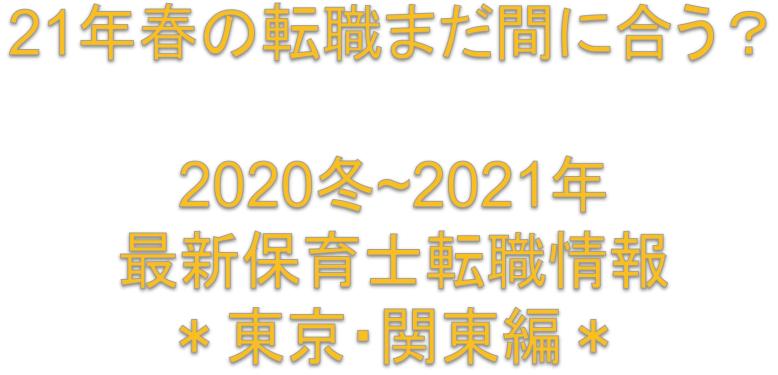 2020冬~2021年 最新保育士転職情報 ~東京・関東編