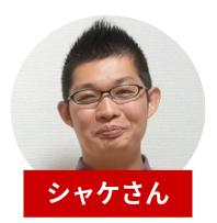 保育シンガソングライター荒巻シャケさん