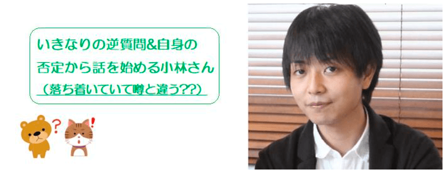 いきなり逆質問&自身の否定から話を始める小林さん(落ち着いていて噂と違う??)