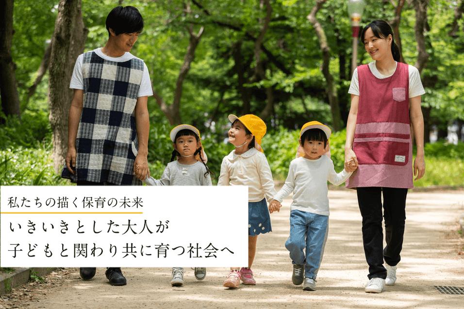 私たちが描く保育の未来。いきいきした大人が子どもと関わり共に育つ社会へ