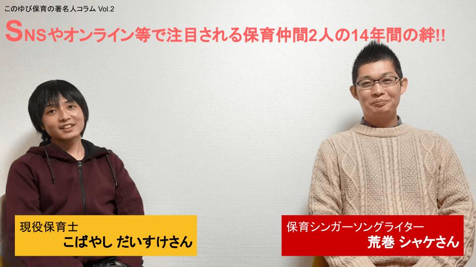 SNSやオンライン等で注目される保育仲間2人の14年間の絆!!