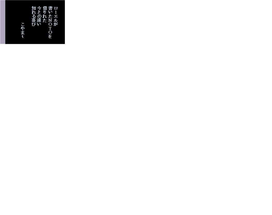 NOTO・開所 2020