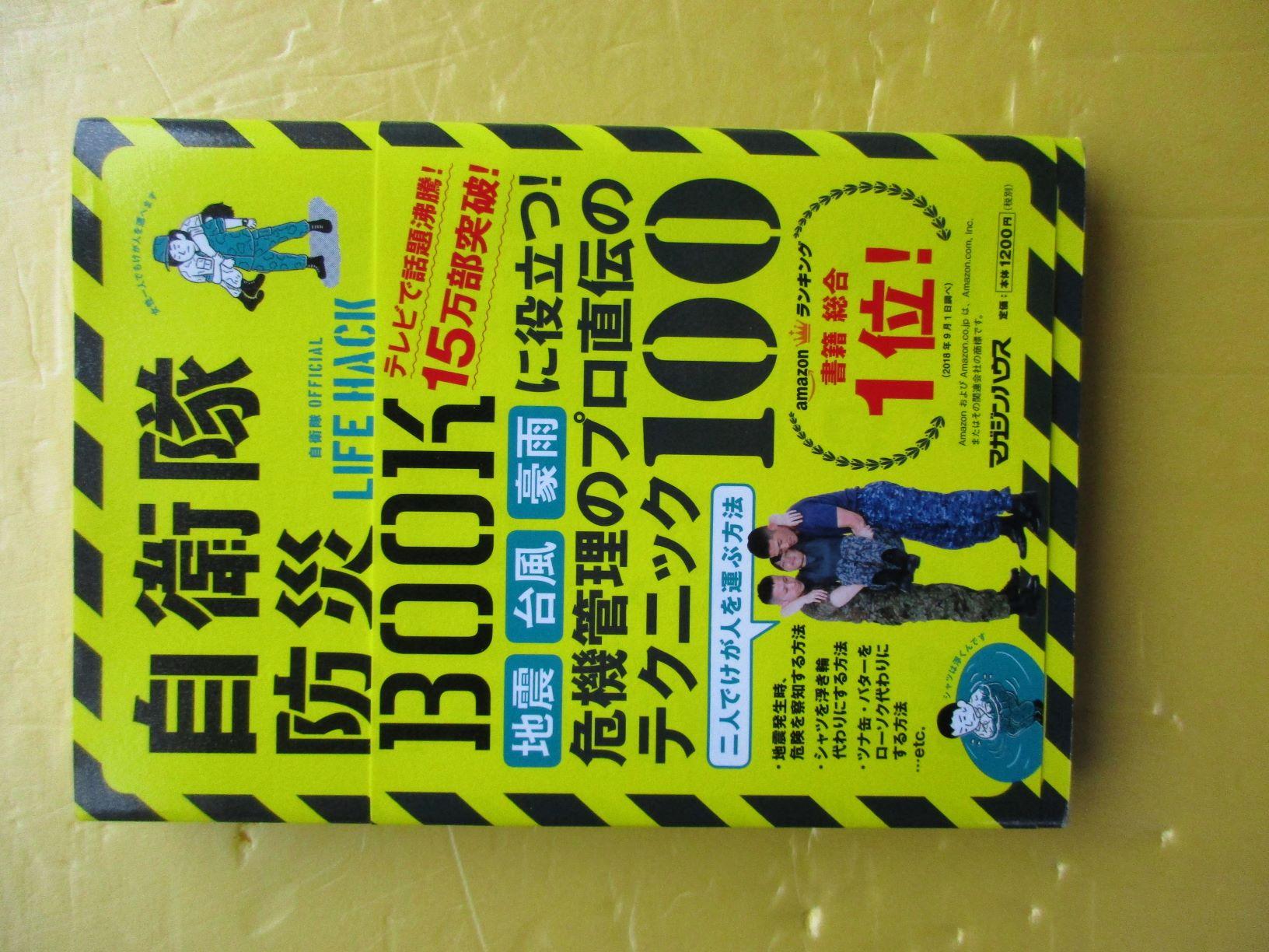 自衛隊防災 book