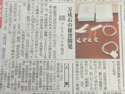 山陽新聞取材