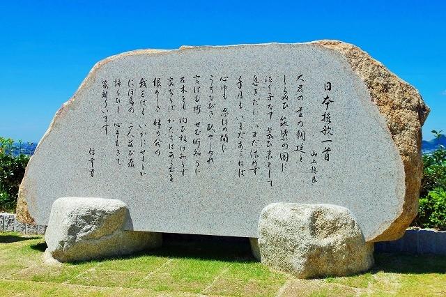 歴史名所記念碑:万成自然石