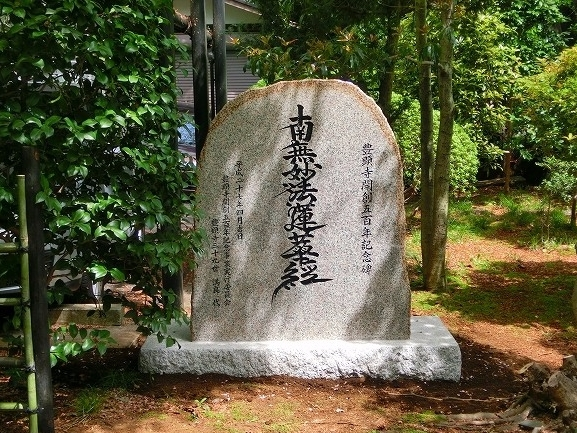 寺記念碑:万成自然石