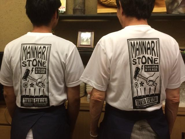 MANNARI STONE1 in 菊正