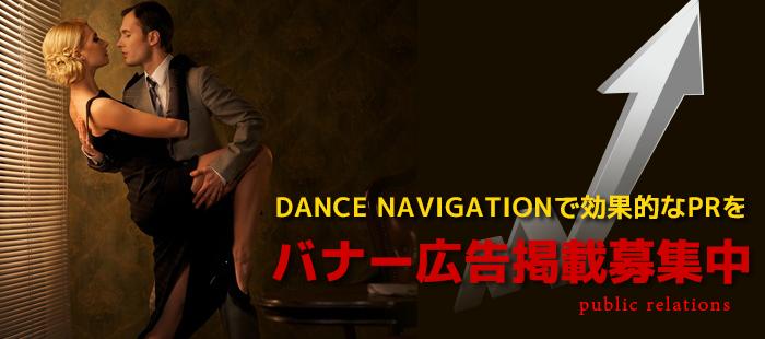 Dance Navigationで効果的なPRを 「バナー広告掲載募集中」