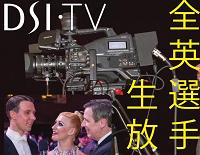 DSI-TV