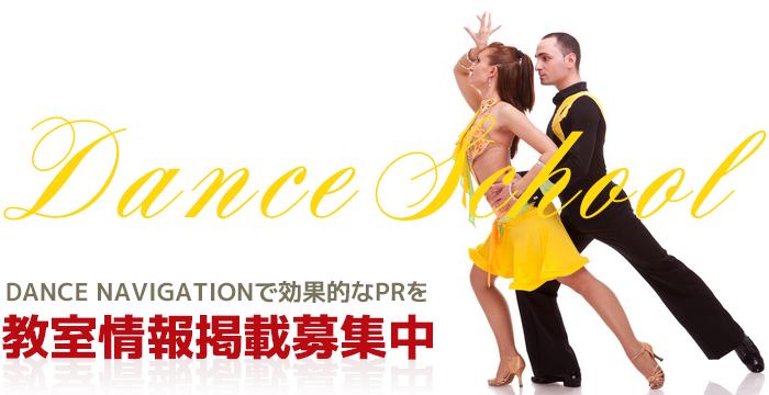 Dance Navigationで効果的なPRを 「教室情報掲載募集中」