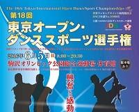 東京オープンダンススポーツ選手権