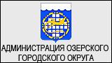 Администрация Озерского городского округа