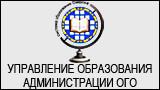 Управление образования администрации Озерского городского округа