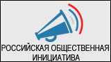 """Интернет-ресурс """"Российская общественная инициатива"""""""