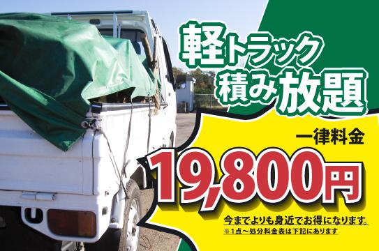 不用品回収 軽トラック積み放題19800円