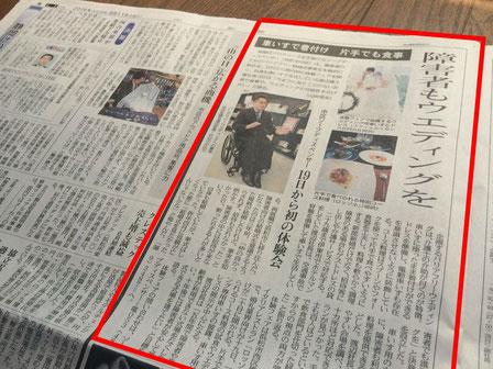 中日新聞 静岡経済面に掲載 2016年8月11日