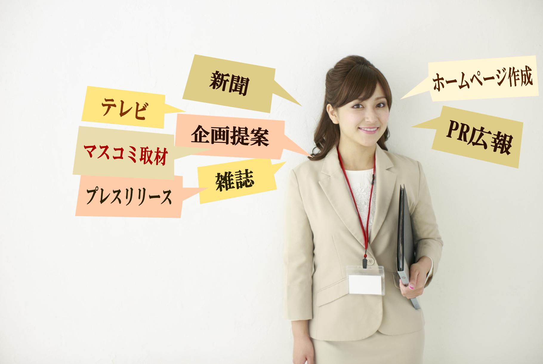 PR広報   ホームページ制作 連動サービス