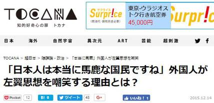 「日本の左翼は『暴力至上主義』」(TOCANA)