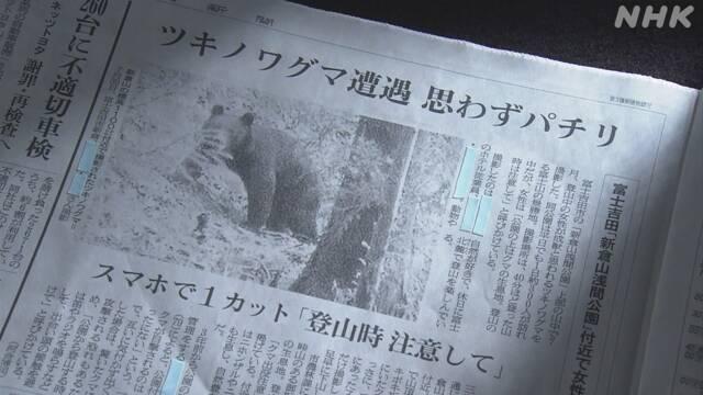 朝日新聞「ツキノワグマ遭遇  思わずパチリ」