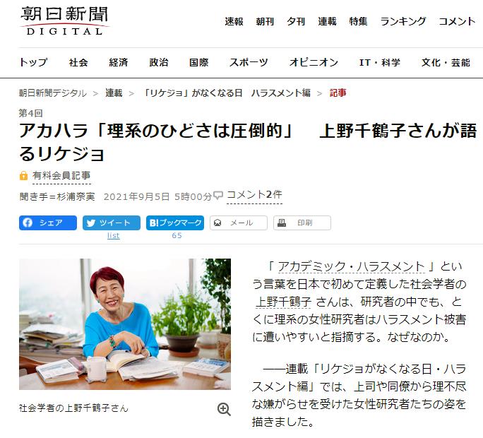 朝日新聞「アカハラ「理系のひどさは圧倒的」 上野千鶴子さんが語るリケジョ」
