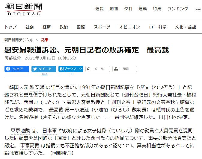 朝日新聞「慰安婦報道訴訟、元朝日記者の敗訴確定 最高裁」