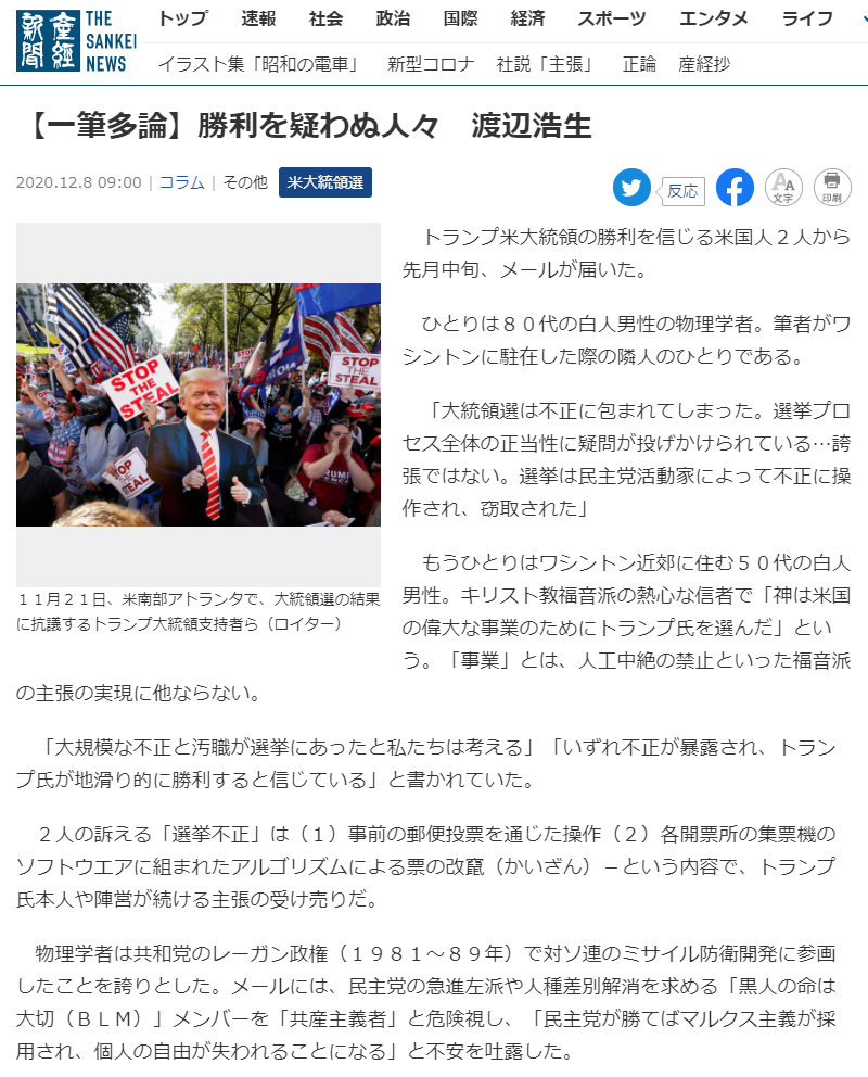 産経新聞「【一筆多論】勝利を疑わぬ人々 渡辺浩生」