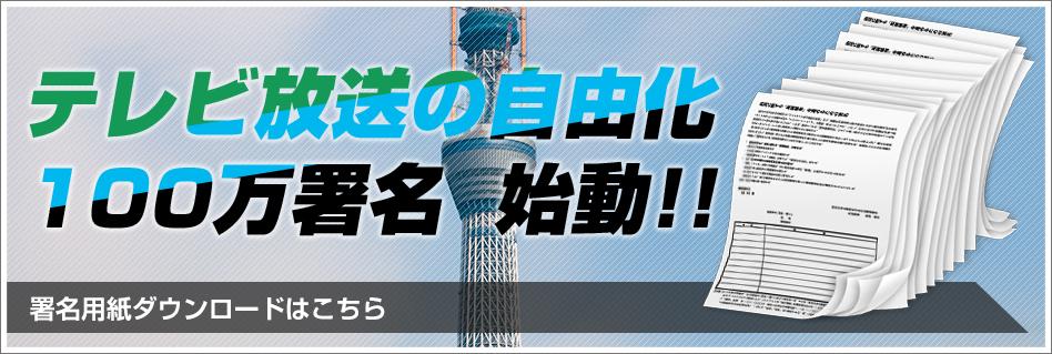 テレビ放送の自由化100万署名 始動!!署名用紙ダウンロードはこちら