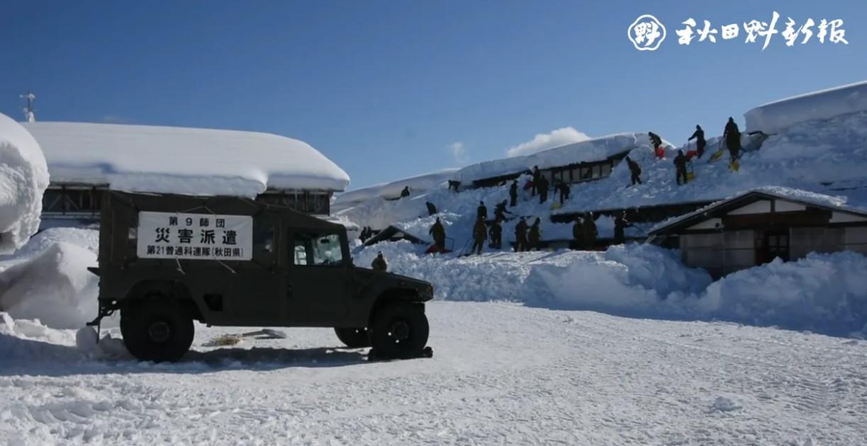 秋田魁新報「災害派遣の自衛隊、除雪を開始 横手市」