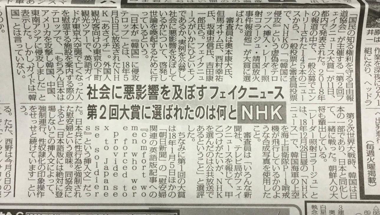 第二回フェイクニュース大賞 結果発表・授賞式 ダイジェスト2(協会賞)