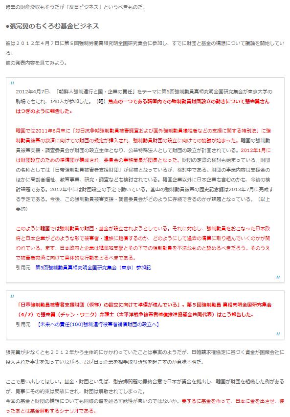 しんぶん赤旗 一連の「徴用工」報道 - 国民の知る権利を守る自由報道協会