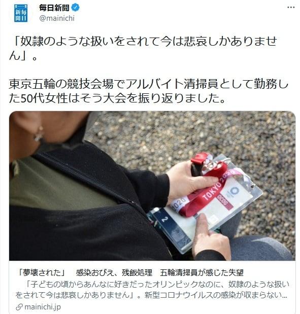 毎日新聞「奴隷のような扱いをされて・・・(東京五輪バイト)」