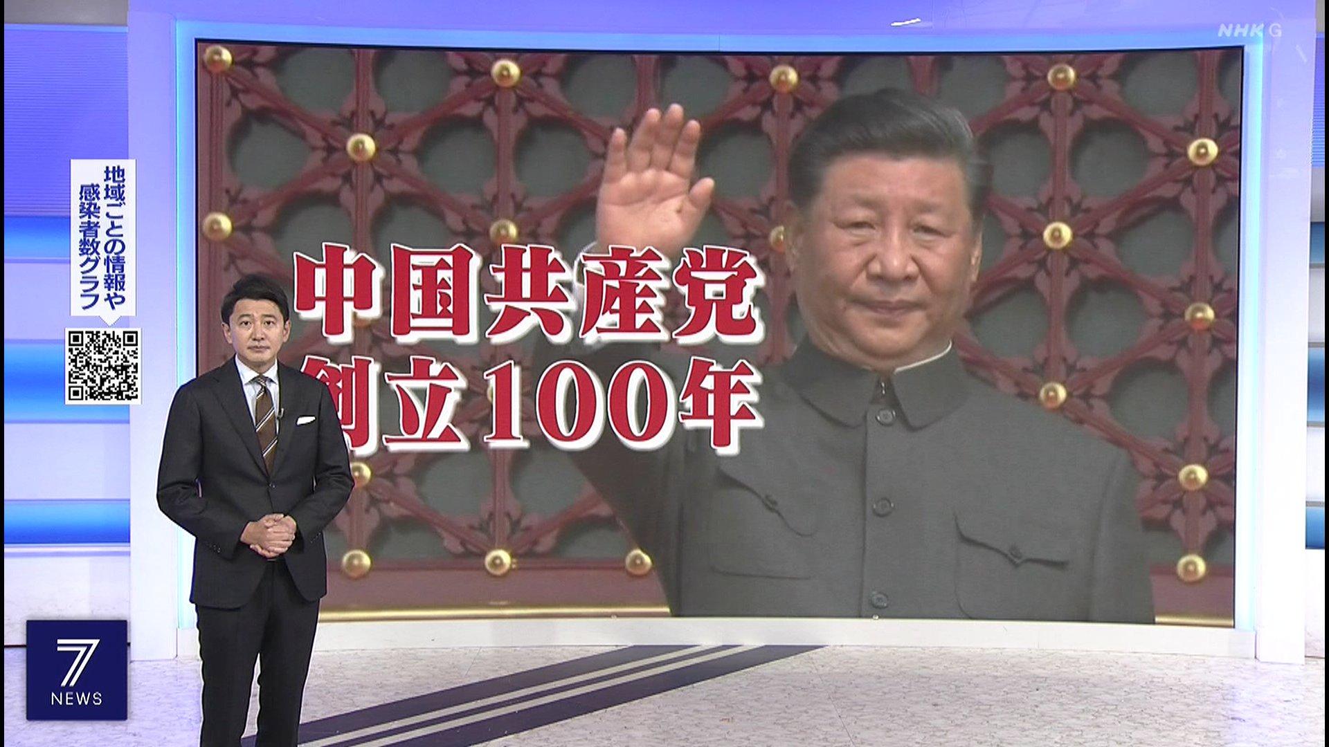 NHK「中国共産党 創立100年」