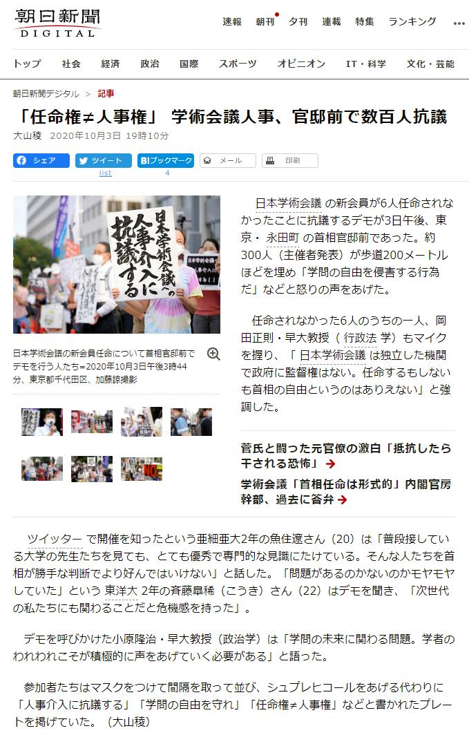 朝日新聞「(日本学術会議法は)気に入らないからといって、腐ったリンゴを除けない仕組みになっている。」