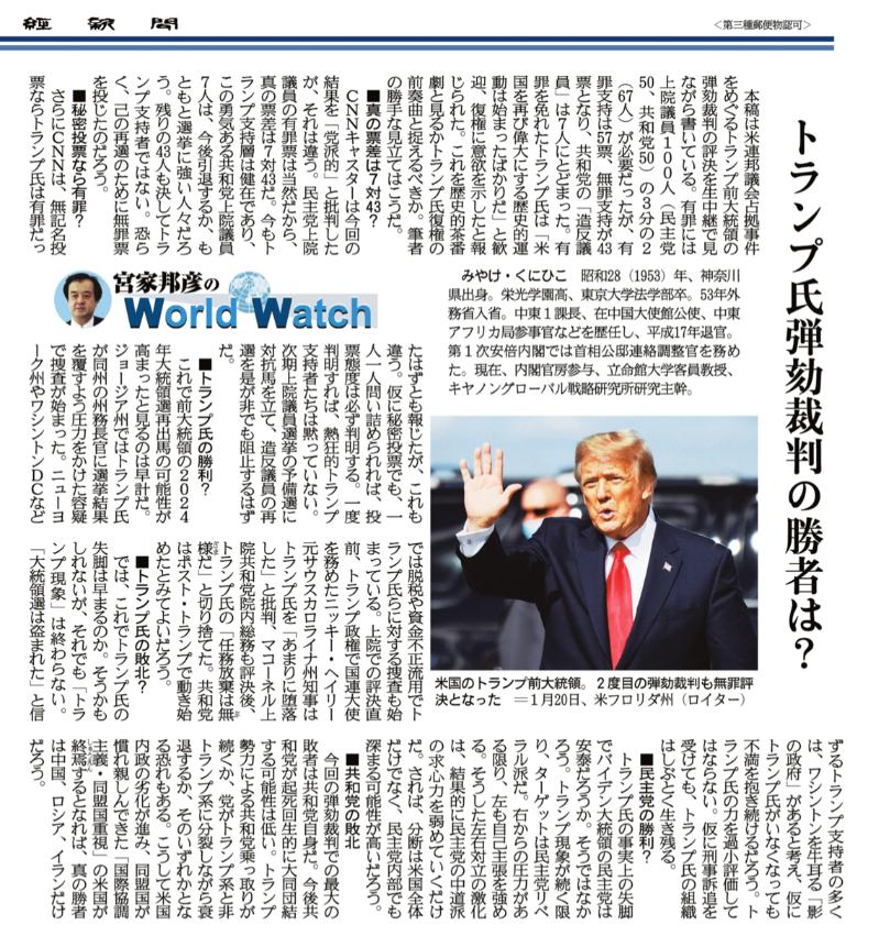 産経新聞「トランプ氏弾劾裁判の勝者は?」