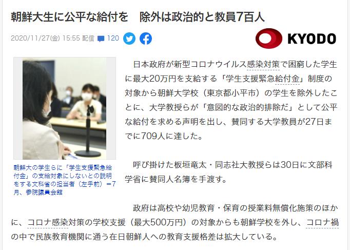 共同通信「朝鮮大生に公平な給付を 除外は政治的と教員7百人」