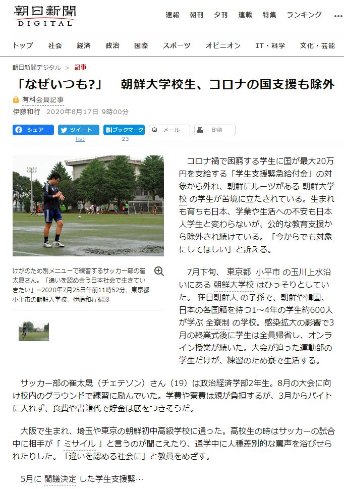 朝日新聞「「なぜいつも?」 朝鮮大学校生、コロナの国支援も除外」
