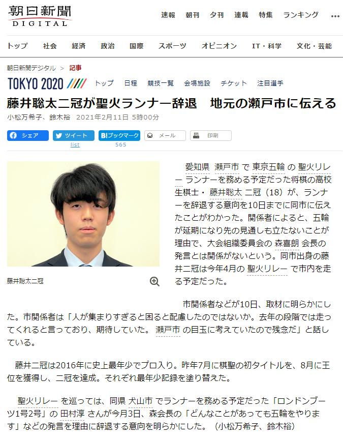 朝日新聞「藤井聡太二冠が聖火ランナー辞退」
