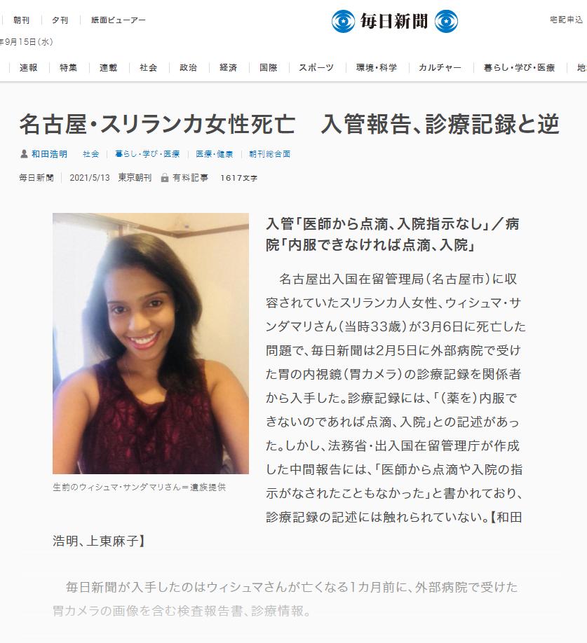 毎日新聞「名古屋・スリランカ女性死亡 入管報告、診療記録と逆」