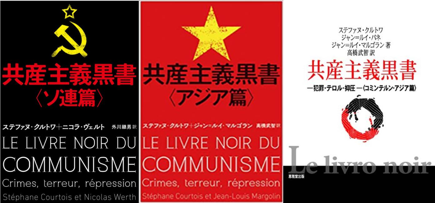 「共産主義による犠牲者を悼む日」を報道しない日本のメディア