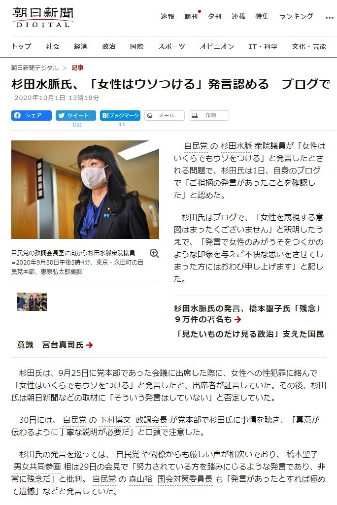 朝日新聞「杉田水脈氏、「女性はウソつける」発言認める」