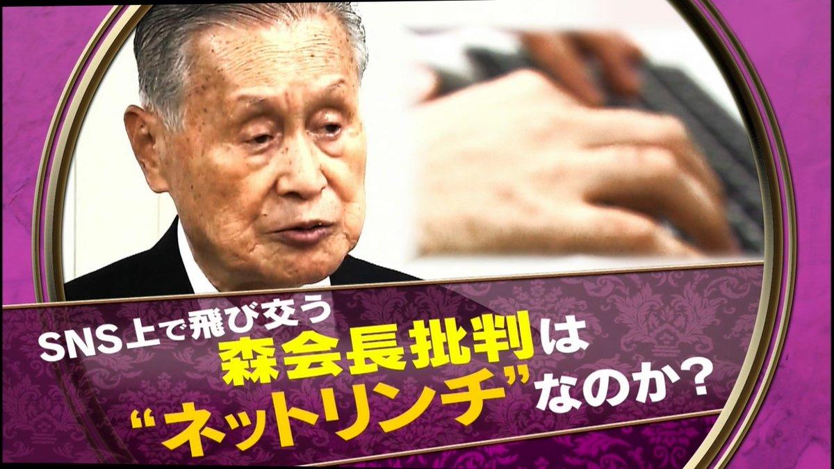 TBS「森元総理の辞任は『ネットリンチ』」