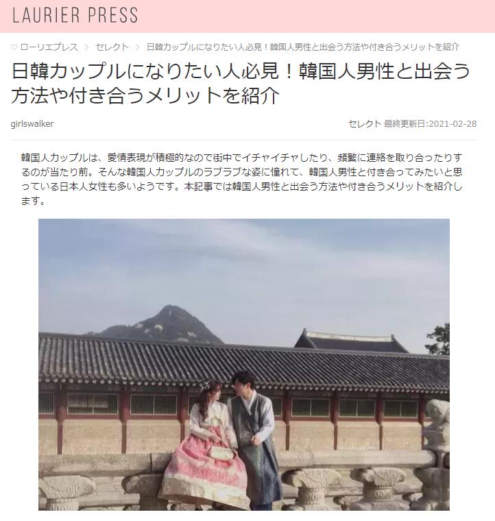 LAURIER PRESS(ローリエプレス) 「韓国人男性と出会う方法や付き合うメリットを紹介」