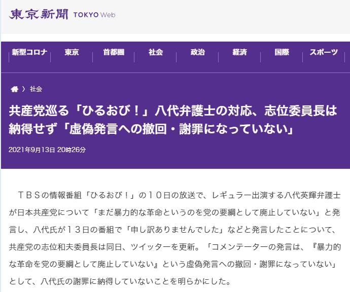 東京新聞「共産党巡る「ひるおび!」八代弁護士の対応、志位委員長は納得せず」
