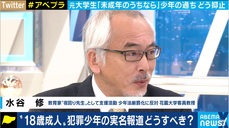 テレビ朝日「今でも少年法は十分厳しい」